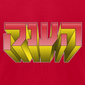 hulk_hebrew_copy T-Shirts - Men's T-Shirt by American Apparel