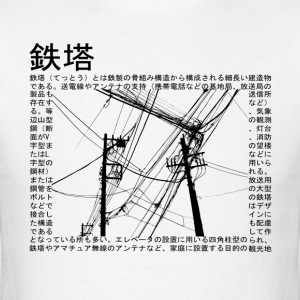 Transmission tower T-Shirts - Men's T-Shirt