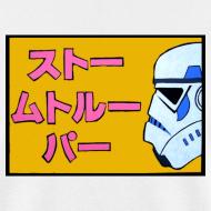 Design ~ Japanese Stormtrooper Men's T
