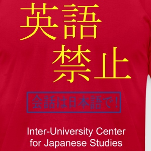 IUC Japan Inter-University Center for Japanese Studies - Men's T-Shirt by American Apparel