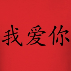 Red I love you - Chinese Sign - Symbol Men