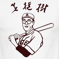 Design ~ KAORU BETTO BASEBALL SHIRT