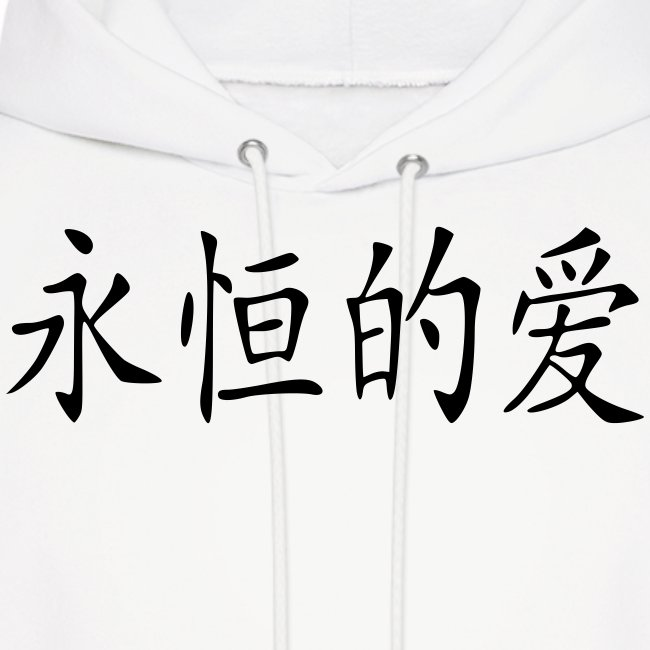 Super Stupid Tees Everlasting Love Chinese Symbol Mens Hoody