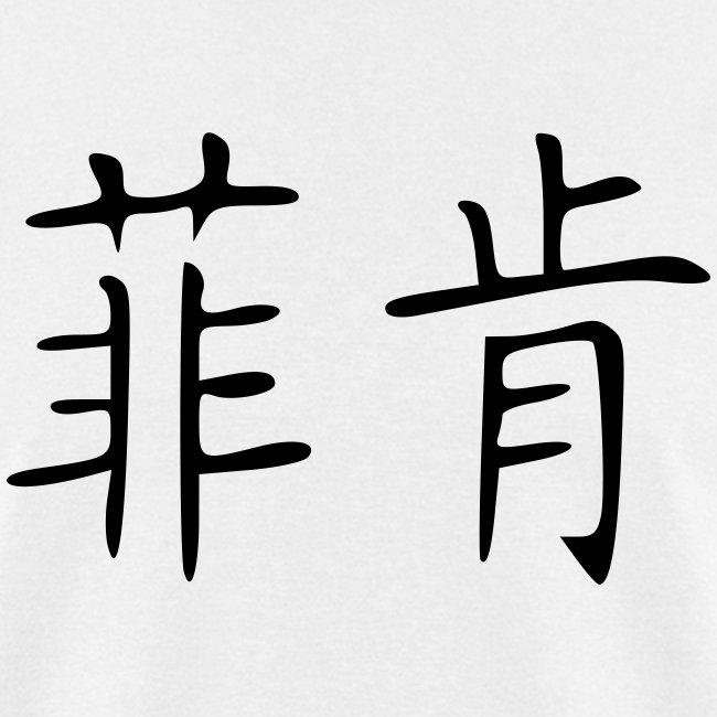 Super Stupid Tees Fck Chinese Symbol Mens Naughty Tee Mens T Shirt