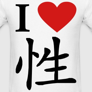 I Love Sex (Chinese) -  T-Shirt - Men's T-Shirt