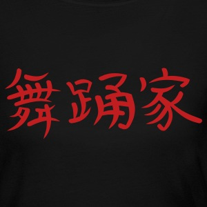 Black Kanji - Dancer Long sleeve shirts - Women's Long Sleeve Jersey T-Shirt