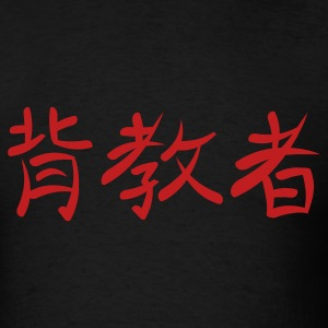 Black Kanji - Renegade T-Shirts - Men's T-Shirt