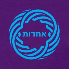 unity in Hebrew