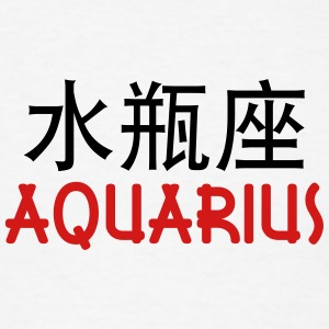 Chinese Zodiac Aquarius 1 (2c)++2014 Polo Shirts - Men's T-Shirt