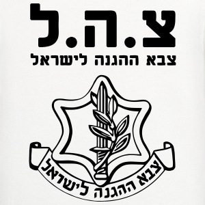 IDF Israel Defense Forces - with Symbol - HEB - Contrast Hoodie