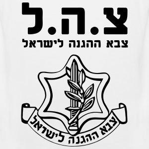 IDF Israel Defense Forces - with Symbol - HEB - Men's Premium Tank