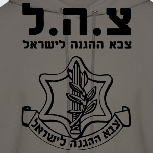 IDF Israel Defense Forces - with Symbol - HEB - Men's Hoodie