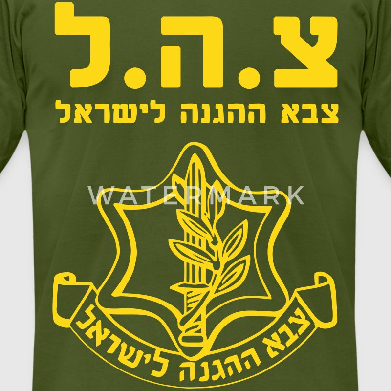 IDF Israel Defense Forces - with Symbol - HEB - Men's T-Shirt by American Apparel