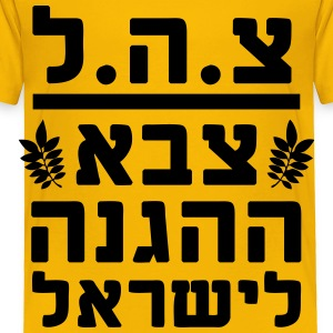 IDF Israel Defense Forces 2 - HEB - Toddler Premium T-Shirt