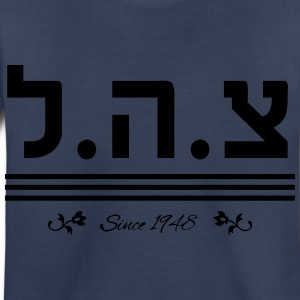 IDF Since 1948 - Hebrew - Toddler Premium T-Shirt