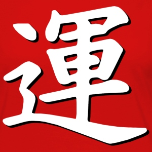 Luck Kanji T-Shirts - Women's Premium Long Sleeve T-Shirt