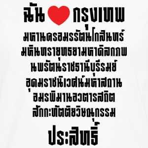 I Heart [Love] Krung Thep Maha Nakhon ... Hoodies - Men's Premium Long Sleeve T-Shirt