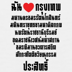 I Heart [Love] Krung Thep Maha Nakhon ... Cases - Men's Premium Tank