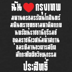 I Heart [Love] Krung Thep Maha Nakhon ... Mugs - Men's Premium Long Sleeve T-Shirt