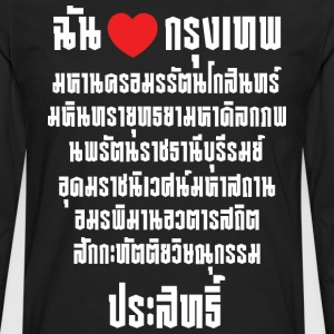 I Heart [Love] Krung Thep Maha Nakhon ... T-Shirts - Men's Premium Long Sleeve T-Shirt