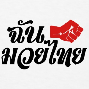 I Fight Muay Thai Caps - Men's T-Shirt