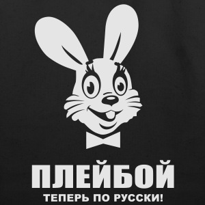 russian playboy - Eco-Friendly Cotton Tote