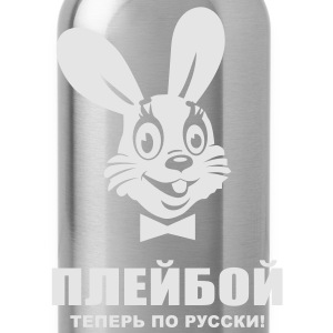 russian playboy - Water Bottle