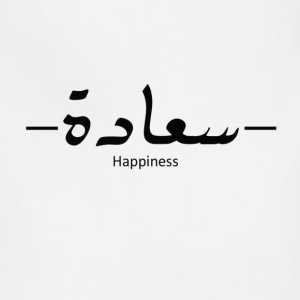 Happiness in ARABiC T-Shirts - Adjustable Apron