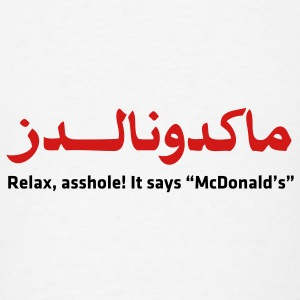 McDonalds in Arabic Caps - Men's T-Shirt