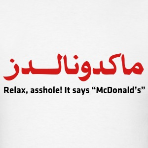 McDonalds in Arabic Hoodies - Men's T-Shirt