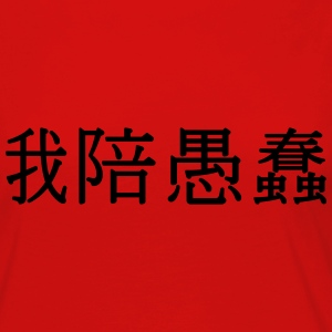 wǒ péi yúchǔn -  我陪愚蠢 (I'm with Stupid) Women's T-Shirts - Women's Premium Long Sleeve T-Shirt