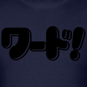 Japanese Word! ワード! Hoodies - Men's T-Shirt
