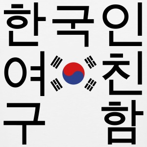Looking for a Korean Girlfriend 한국인여친구함 Women's T-Shirts - Men's Premium Tank