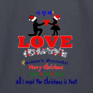 ↷♥All I want for Christmas is You Hoodie♥↶ - Kids' Long Sleeve T-Shirt