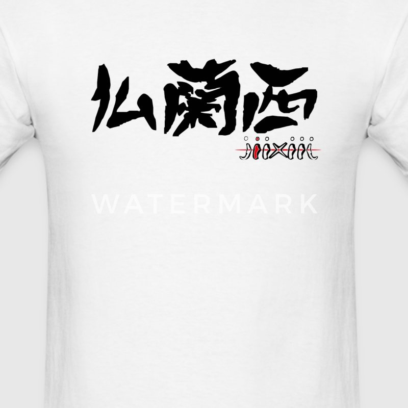 japanese Kanji Land Name /French - Men's T-Shirt