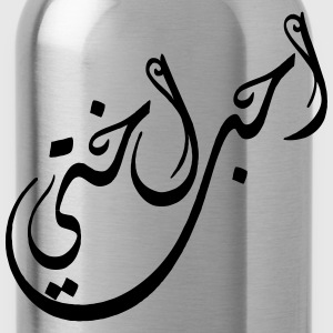 I love my sister - احب اختي - Water Bottle