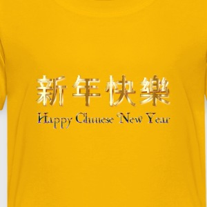 Happy Chinese New Year (2016) Enhanced No Backgrou - Toddler Premium T-Shirt