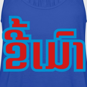 Kee Mao / Beer Addict in Lao / Laotian Language - Women's Flowy Tank Top by Bella
