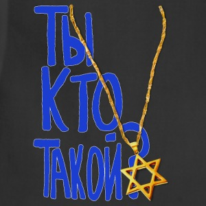 Long Gold Chain and Star of David T-Shirts - Adjustable Apron