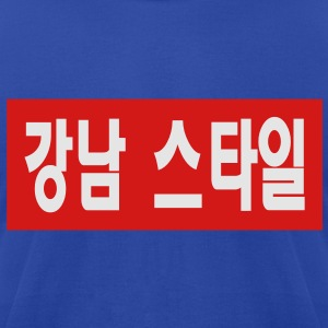 gangnam style - Men's T-Shirt by American Apparel