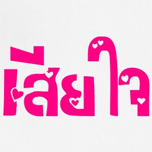 Very Sorry ~ Sia Jai in Thai Language Script Caps - Adjustable Apron