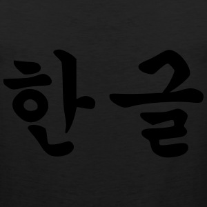 ۞»♥Hangeul Men's American Apparel Tee♥«۞ - Men's Premium Tank