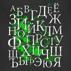 Cyrillic Alphabet (Green Background) - Adjustable Apron