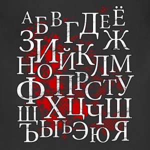 Cyrillic Alphabet (Red Background) - Adjustable Apron
