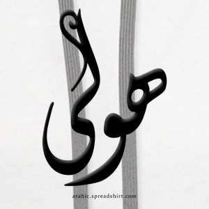Holly Name in Arabic (Black) - Arabic Calligraphy - Contrast Hoodie