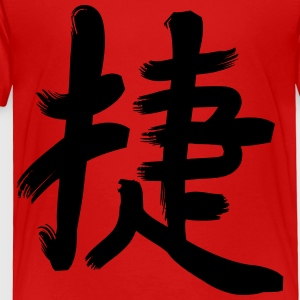 Kanji - Victory Kids' Shirts - Toddler Premium T-Shirt