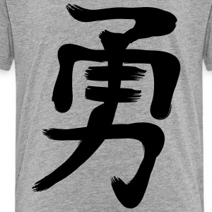 Kanji - Brave Kids' Shirts - Toddler Premium T-Shirt
