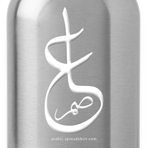 Asim Name in Arabic (White) - Arabic Calligraphy - Water Bottle