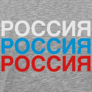 RUSSIA - Men's Premium T-Shirt