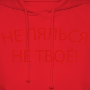 НЕ ПЯЛЬСЯ НЕ ТВОЁ Do not stare NOT Y - Women's Hoodie